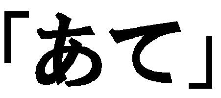 あて に する 漢字