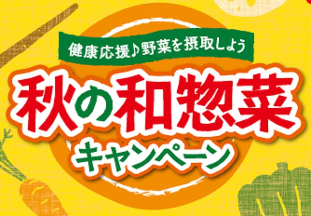 QUOカードor曲輪弁当箱が当たる!「秋の和惣菜キャンペーン」実施のお知らせ