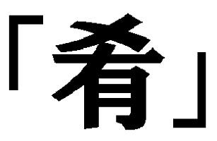 さけのあて 漢字