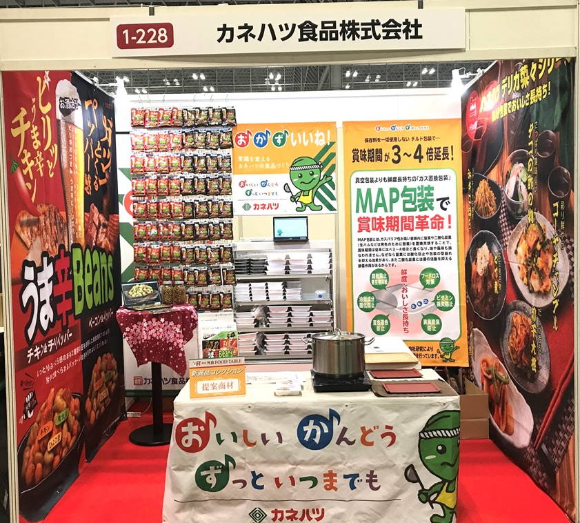FOOD TABLE in JAPAN 2020(第5回外食FOOD TABLE)へ出展しました!