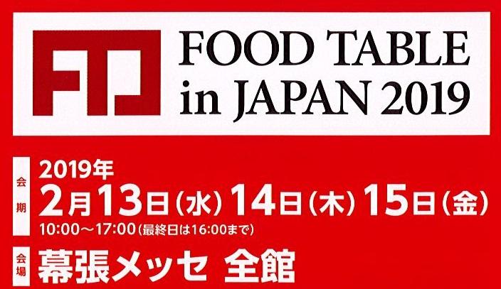 第4回外食FOOD TABLEへの出展いたします。