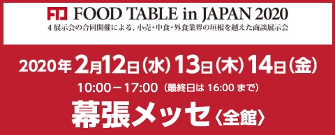 FOOD TABLE in JAPAN 2020(第5回外食FOOD TABLE)へ出展いたします!